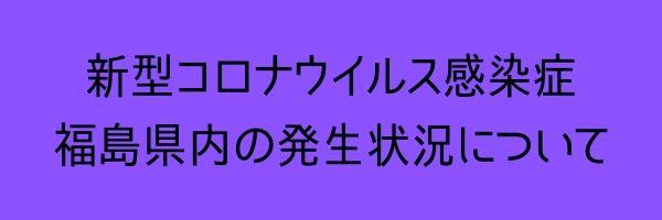 福島 コロナ 情報